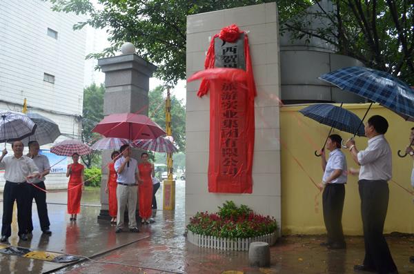 广西贺州市旅游实业集团有限公司正式揭牌