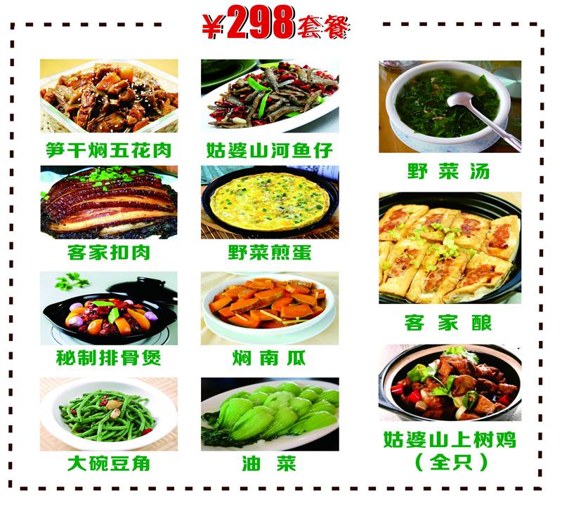 298套餐