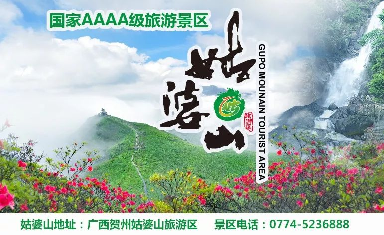 贺州市新版亚博体育app下载山景区有限公司招聘简章